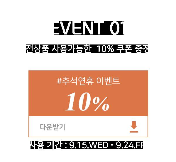 추석연휴 이벤트 쿠폰 10%